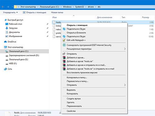 Нужно кликнуть правой кнопкой мыши по файлу hosts, выбрать