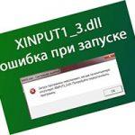 Xinput1 3 dll для windows 10 64 bit, Win 7