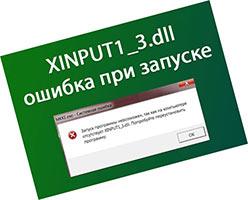 Xinput1 3 dll скачать бесплатно для windows 10 64 bit, Win 7, бесплатно