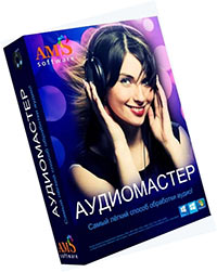 Аудиомастер скачать бесплатно на русском полная версия торрент v3.21